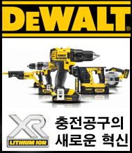 디월트 XR시리즈의 강력한 힘을 느껴보세요!!